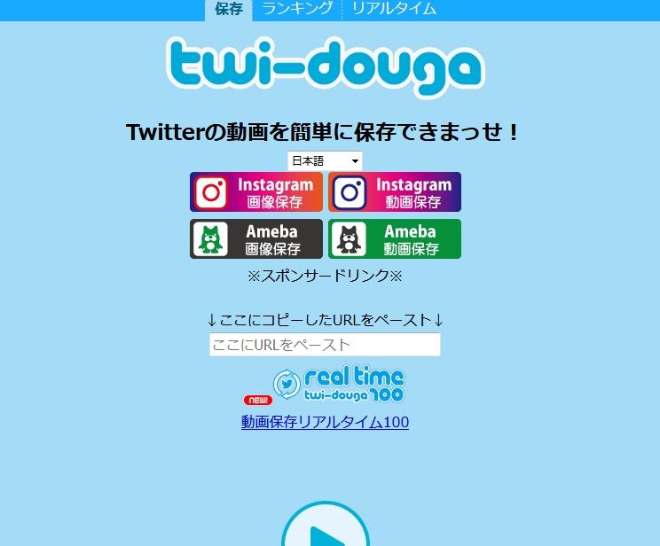 ツイッター 動画 保存 リアルタイム 100 リアルタイム動画保存100 Twitterの動画をiPhoneに保存する方法