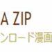 DL完全禁止!!老舗マンガDLサイトは今なお健在!!『MANGA ZIP』
