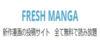 DL不要でマンガが読めるサイトだと!?あの凶悪サイトの後釜候補解禁!!『FRESH MANGA』