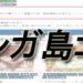 漫画村の亜種が再登場!!漫画塔の次は島!?『マンガ島コム』『mangatou.com』