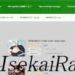 「trueneko.online」がドメイン改め再始動!!『isekairaw.com』