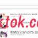 おすすめオンラインリーディングサイト『niktok.com』
